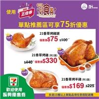 使用在餐飲的振興相關券,來21消費菜單單點任選一律75折