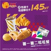於活動期間,持悠遊卡/悠遊聯名卡至活動門市消費享套餐優惠價145