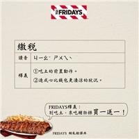 每週五,至13間FRIDAYS指定餐廳,全系列炭烤豬肋排買一送一