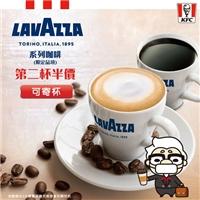 肯德基LAVAZZA系列咖啡飲品,同品項第二杯半價