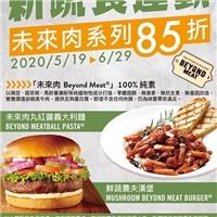 點任一道未來肉系列餐點,可享優惠價85折優惠