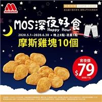 MOS深夜好食,摩斯雞塊10個只要79元