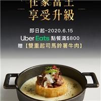 Uber Eats點餐滿$800,贈雙重起司馬鈴薯牛肉