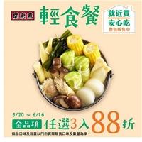 關東煮全品項任選3件88折,給你當季的清爽蔬菜
