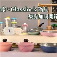 多款Glasslock廚具,現在來全家就能集點加購囉