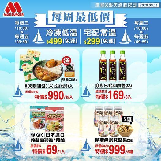 摩斯x樂天官方商城限定,每週三、四全館常溫299冷凍499元免運