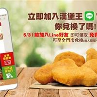 加入漢堡王LINE官方帳號,免費兌換五塊雞塊