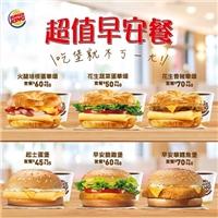 漢堡王精選早餐,加$10元升級套餐,還有咖啡/飲料任你選