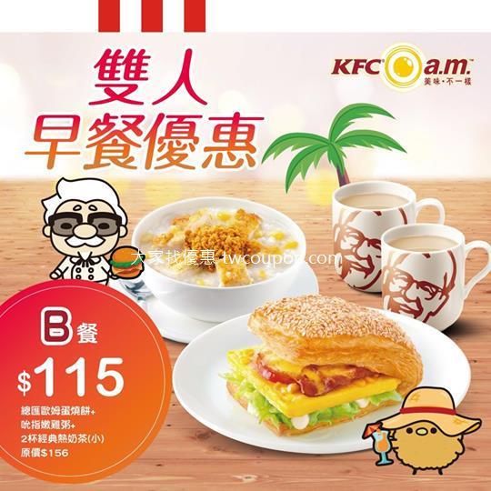 肯德基雙人早餐套餐優惠中,揪伴一起吃早餐雙人B餐優惠只要115元