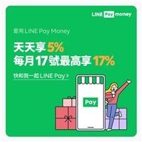 網路訂購披薩,刷卡用LINEPayMoney付款,天天享5%回饋
