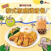泰式椒麻雞飯餐,特惠價195元,酸辣好滋味