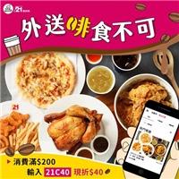 使用熊貓外送訂餐,消費滿200並輸入優惠碼「21C40」立馬折40元