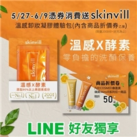 LINE好友獨享,憑券消費送Skinvill溫感卸妝凝膠5.5G體驗包