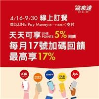 用點來速搭配LINEPayMoney付款,筆筆享5%回饋最高享17%點數回饋