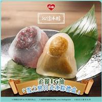 完成指定動作,就有機會把雪之戀日式冰粽禮盒帶回家