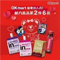 OKmart寵愛女人月,OKmart指定商品享第2件6折