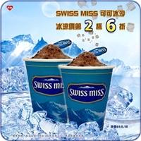 SWISS MISS可可冰沙,第2杯6折,天氣太熱1人1杯剛剛好