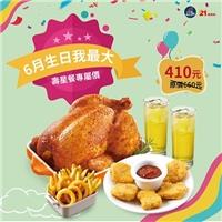 6月壽星大方Showe出有出生月日證件,原價660分享餐點只要410元