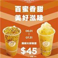 鮮百香果綠茶/百香蜜凍飲(L),限時特價45元