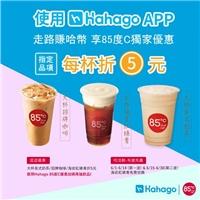 下載Hahago享獨家優惠,大杯英式奶茶/招牌咖啡/海岩紅青綠折5元