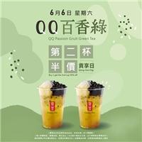 6月6日貢享日,QQ百香綠,第二杯半價