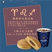 購買極鬆餅任一件,即享Let's Café 中杯單品咖啡半價優惠