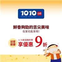至全台1010湘自取外帶餐點,一律可享9折優惠