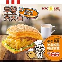 早餐天天省現省10元,6/2-6/8吮指嫩雞燒餅套餐特價65元