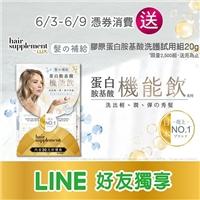 LINE好友獨享,憑券消費送髮の補給膠原蛋白胺基酸洗護試用組20g