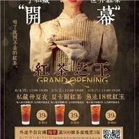 中正南昌店開幕慶,滿滿的好紅茶39元~來店慶祝活動