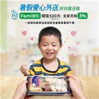 儲值全家Fami錢包單筆500元以上,全家另捐3%為愛鄰協會愛心午餐