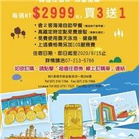 漢來飯店破天荒第一回,推出暑假超值住宿券