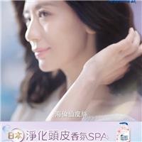 日本頭皮淨化香氛SPA,小屈兩件限時直降83折