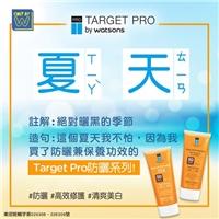 Target Pro保養級的高效防曬,現正特價只要$599