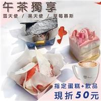 午茶獨享,指定蛋糕加飲品,現折50元