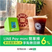 歡慶LINEPay上線啦!筆筆享6%點數回饋