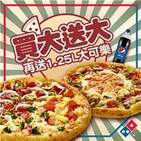 外帶12吋大披薩,送一個12吋大披薩,還有冰涼大可樂