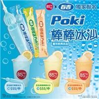 暢快的最佳代表,Poki棒棒冰沙,棒棒冰沙中杯55元
