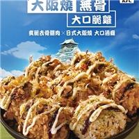完成指定動作就能以125的嘗鮮價,品嚐大阪脆嫩多汁的無骨脆雞