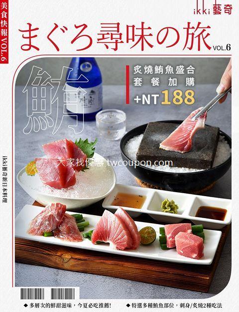前往門店點選任一種套餐並加價188,即可獲得炙燒鮪魚一份