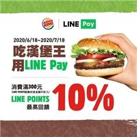 用LinePay結帳,即日起至7/18之前,單筆消費滿$300最高享10%回饋