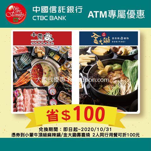 憑中國信託酷碰券至指定店家消費,2人同行可折100元不限使用時段