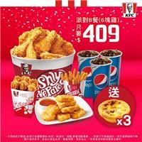 凡買經典A餐六塊雞,就送3杯小可,買派對B餐六塊雞,就送3顆蛋撻