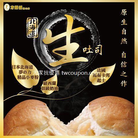「方師傅北海道生吐司」,全家預購開始囉,專賣店等級美味口感