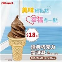 消費滿66就可以用10元加價購一支經典巧克力霜淇淋