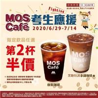 MOS Cafè考生應援,2020/7/14前,指定品項,#第二杯半價