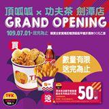 劍潭店正式開幕,各種歡慶開幕的優惠,請不要錯過囉