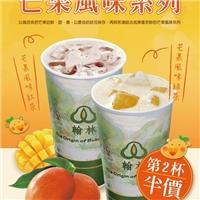 2020/7/1~2020/7/31,芒果風味紅茶/綠茶,第二杯半價