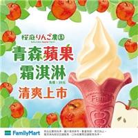 Fami霜淇淋,新口味青森蘋果霜淇淋,清爽價,39元/支