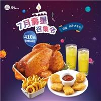 7月壽星Showe出壽星的證件,原價660分享餐點只要410